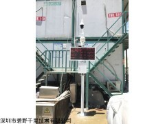 BYQL-YZ 沙场专用工地扬尘监测设备