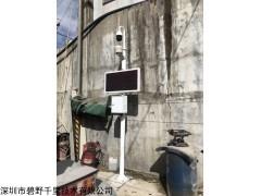BYQL-YZ 深圳沙场、搅拌站扬尘PM2.5监测系统包联网