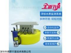 BYQL-FB 石家庄湖泊智慧水质浮标式、养殖等实时监测系统