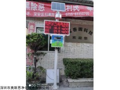 OSEN-AQMS 河南平顶山市网格化环境监测微型站/深圳空气站厂家