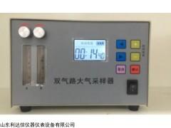LDX-BSQ-3000 双气路大气采样器