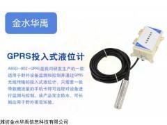 HY-1001-GPRS投入式液位计远传水位计