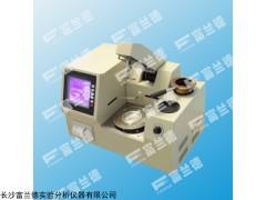 FDT-0132 全自动乳化油开口闪点测定仪GBT3536
