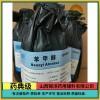 有质检单 药用级辅料苯甲醇标准药典CP