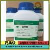 有质检单 药用级辅料苯甲酸标准药典CP