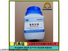 有质检单 药用级辅料氢氧化钠标准药典CP