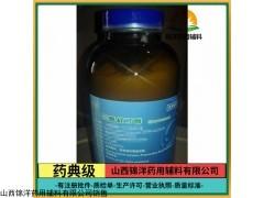 有质检单 药用级辅料三氯叔丁醇标准药典CP