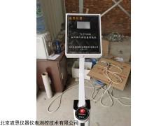 BN-HWTW71TY系列 红外线人体温度筛选仪 (迷你体温筛查仪)