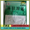 有质检单 药用级辅料环拉酸钠标准药典CP2015