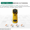 PGM-7320 美国华瑞7320便携VOC手持检测仪
