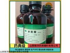 有质检单 药用级冰醋酸量大优惠