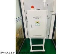 OSEN-OU 河南化肥企业大气环境污染恶臭自动监测预警系统
