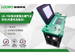 LB-70D 路博内置锂电池的便携式烟尘检测仪