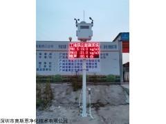 OSEN-6C 大连建筑工地扬尘专项治理粉尘浓度实时监测仪
