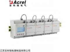 ADF400L-S 安科瑞多用户计量电能表三相80A直接接入测量模块