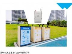 OSEN-OU 深圳蓝天白云恶臭气体在线监测设备奥斯恩包安装联网