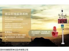 OSEN-6C 深圳扬尘在线监测与视频监控系统工地/道路/企业适用