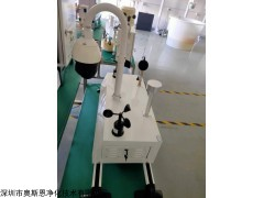 OSEN-CYZS 湖南省城市环境污染追溯源头车载式环境监测装置
