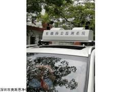OSEN-CYZS 岳阳走航式车载环境监测设备带双色显示屏幕