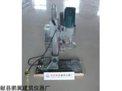 HZ-15多功能混凝土鉆孔取芯機