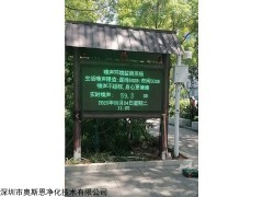 OSEN-Z 安徽小区夜间噪声扰民实时检测装置分贝值超标预警