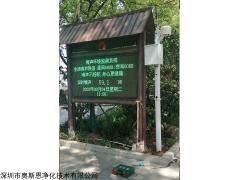 OSEN-Z 郑州生活噪声污染监测设备噪音传播自动采集设备