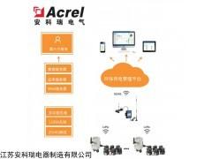 AcrelCloud-3000 安科瑞环保用电监管云平台污染源在线监控系统