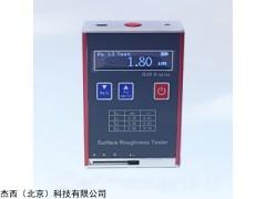 JT-CCD451/452 表面粗糙度仪