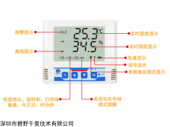 BYQL-WS 醫院藥物倉庫冷鏈溫濕度監測云平臺