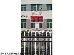 OSEN-6C 湖北武汉市文明施工大数据监管平台扬尘自动监测设备
