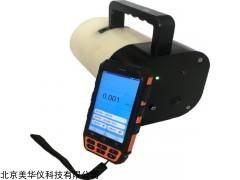 MHY-30131 无线便携式中子剂量当量仪