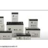 光盛蓄电池GH12V100AH型号直销