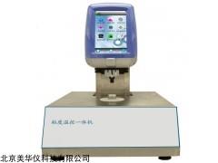MHY-30049 粘度温控一体机