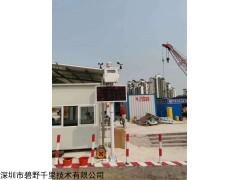BYQL-6C 南山揚塵在線監測系統多安裝廠家報價