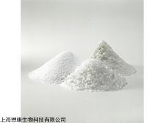 MZ1005 (DHEAS)去氢表雄酮硫酸钠