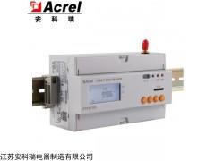 DTSY1352-NK/2G 安科瑞三相2G无线通讯预付费电能表