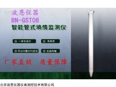 BN-GST08系列 导管式土壤温湿度传感器