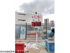 OSEN-6C 建筑领域网格化安装扬尘自动监测站深圳厂家