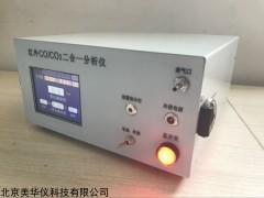 MHY-29826 便携式红外线CO/CO2二合一分析仪