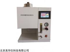 MHY29817 自动微量残炭测定仪