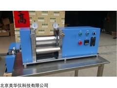MHY-29813 实验台式加热电动辊压机