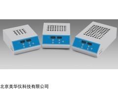 MHY-29808 高温型干式恒温器