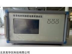 MHY-29765 粉末电阻率试验仪