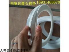 500*400 四氟包覆石棉垫反应釜橡胶人孔片包衬无石棉布