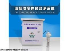 OSEN-100 深圳带CCEP环保认证油烟自动监测系统厂家