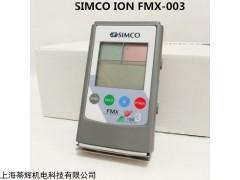 FMX-003 SIMCO静电测试仪FMX-003/FMX-004
