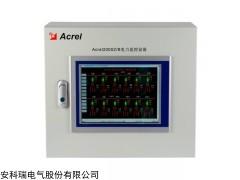 Acrel-2000Z电力监控系统