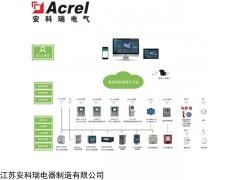 AcrelCloud-6800 安科瑞智慧消防监管平台智慧城市消防远程检测预警系统