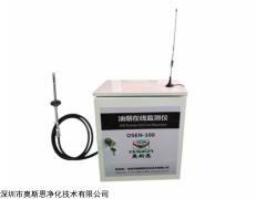 OSEN-100 带CCEP环保认证的油烟在线监测系统厂家/价格/货期