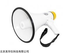 MHY-25832 手持式喊話器